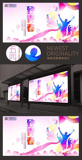 彩墨五四青年节致青春海报