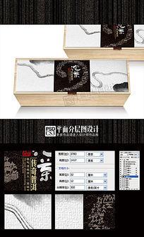 沱茶传奇普洱礼品包装盒(平面分图设计)