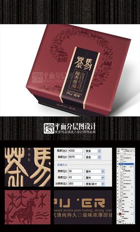 茶馬陳香普洱茶禮品包裝(平面分層圖設計)