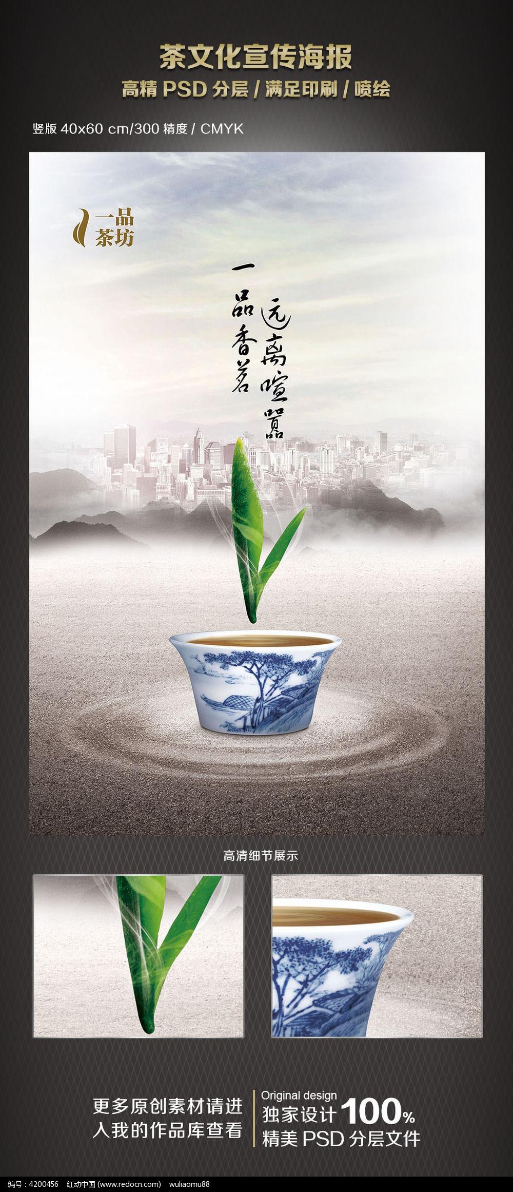 茶叶宣传海报模版