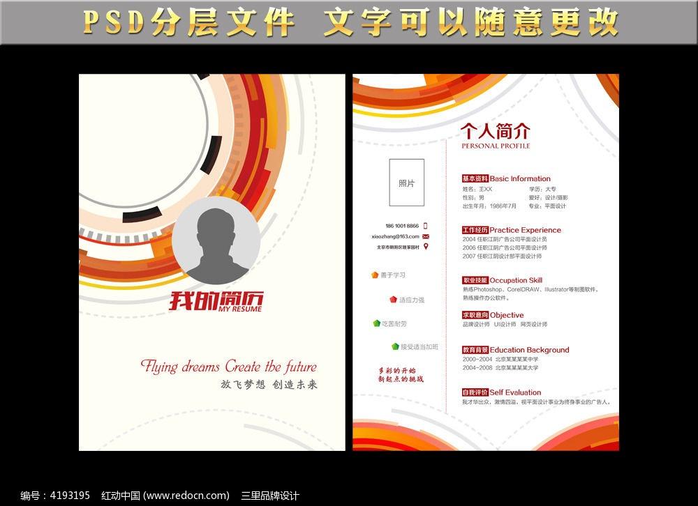 作品主题是创意个人求职简历模板设计,编号是4193195,文件格式是psd图片