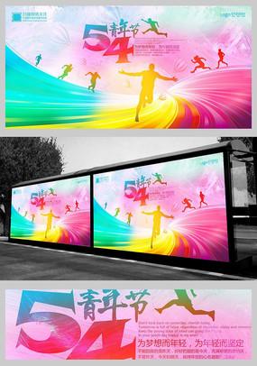 创意跑步五四青年节海报设计