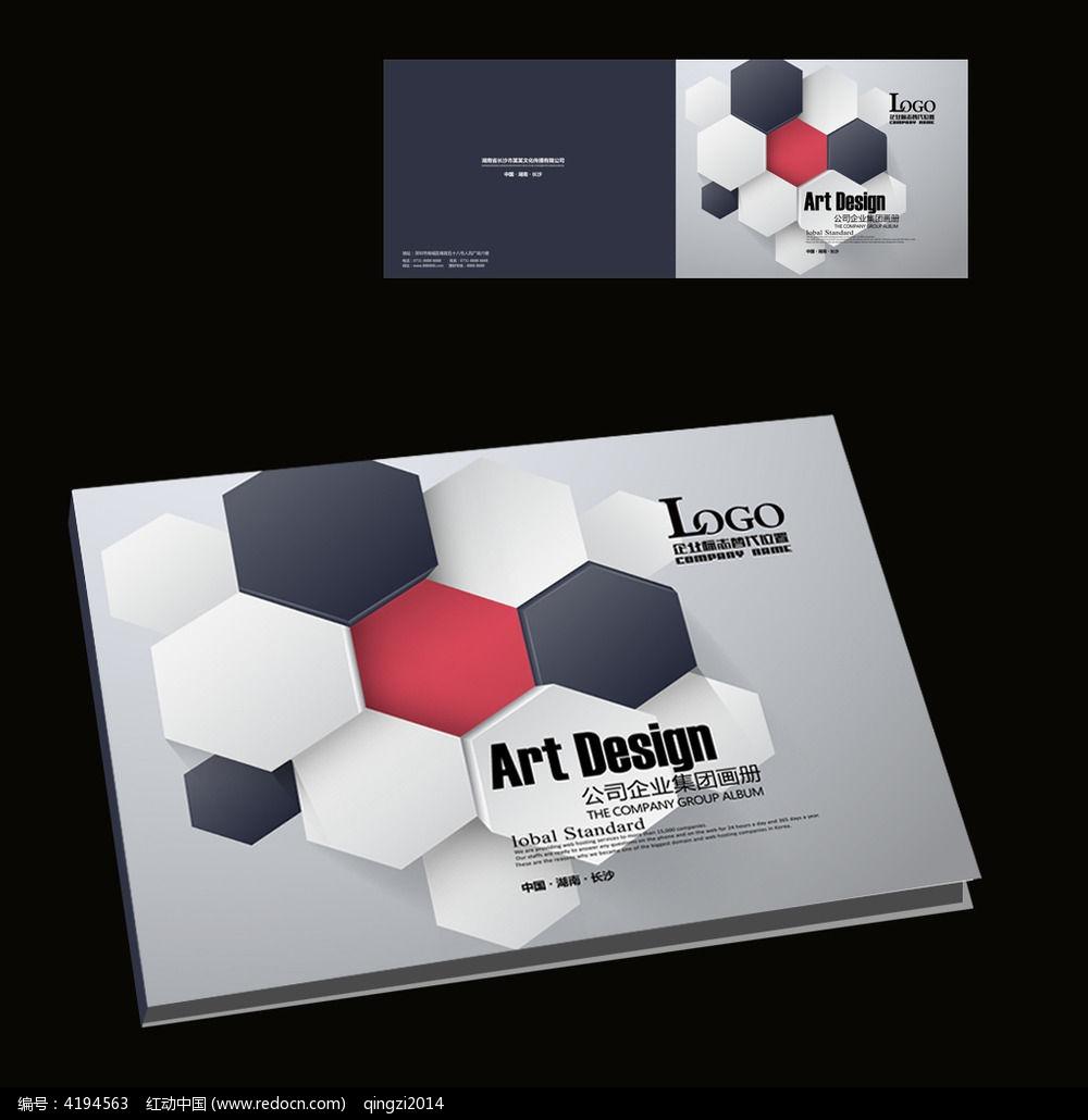 创意企业画册封面设计横版图片