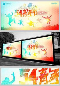 创意跳跃五四青年节海报设计