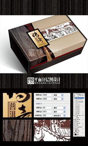 传奇普洱包装盒图片(平面分层图设计)
