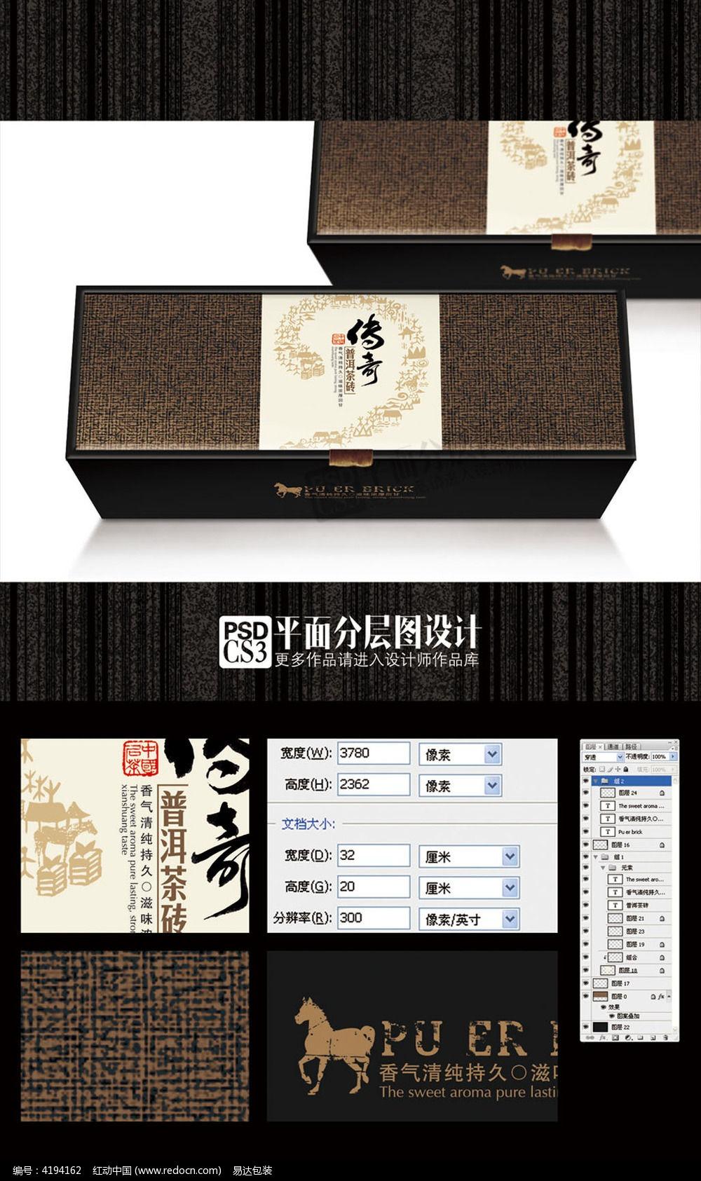 传奇普洱茶砖茶叶包装(平面分层图设计)