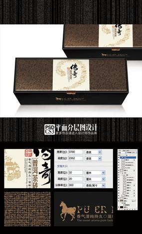 傳奇普洱茶磚茶葉包裝(平面分層圖設計)