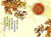传统福字花纹