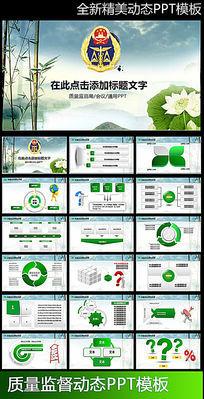 大气质量技术监督管理局工作计划PPT