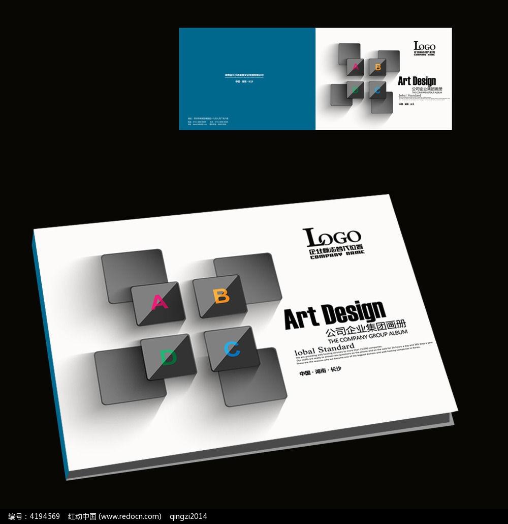 电子科技画册封面设计psd下载