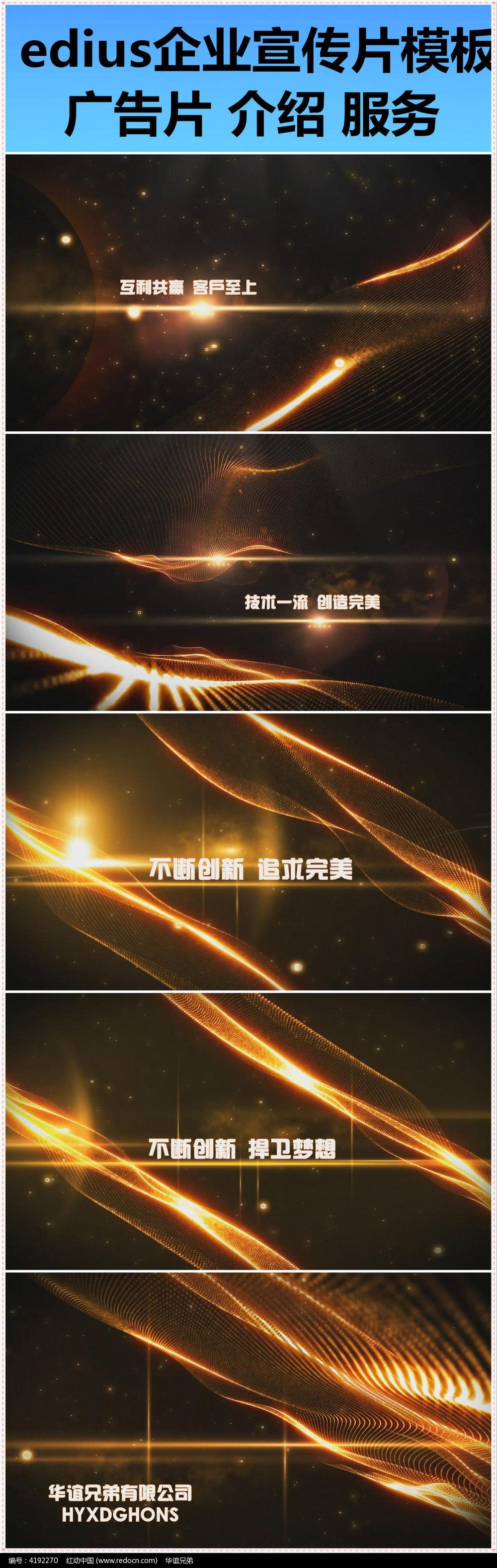 edius6.02企业宣传片片头视频模板mpg素材下载_片头片
