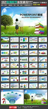 儿童教育PPT模板