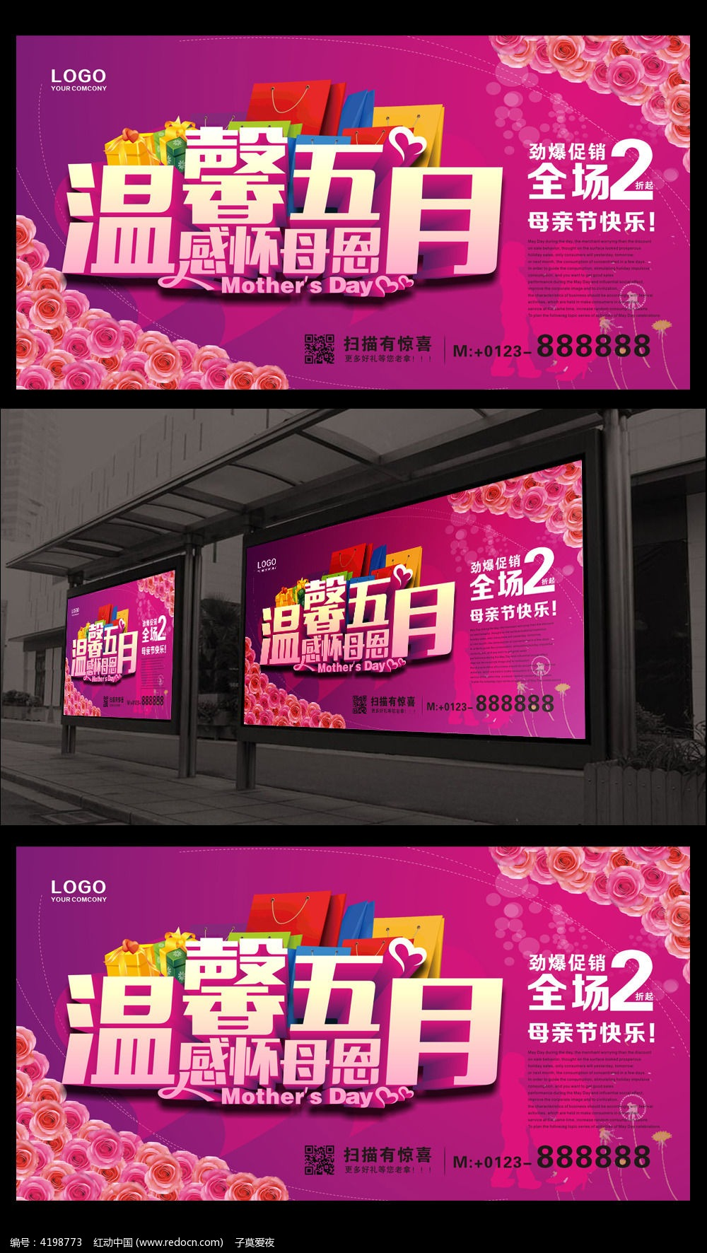 8款 超市母亲节促销海报