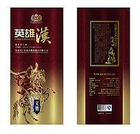 高档的白酒(英雄汉)包装盒素材