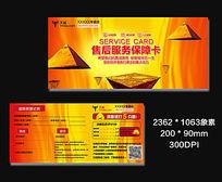 高档黄色金字塔售后服务保障卡