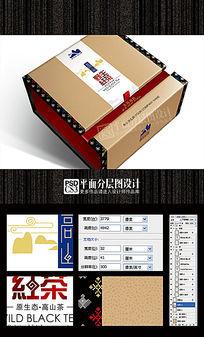 高挡野生红茶包装盒(平面分层图设计)