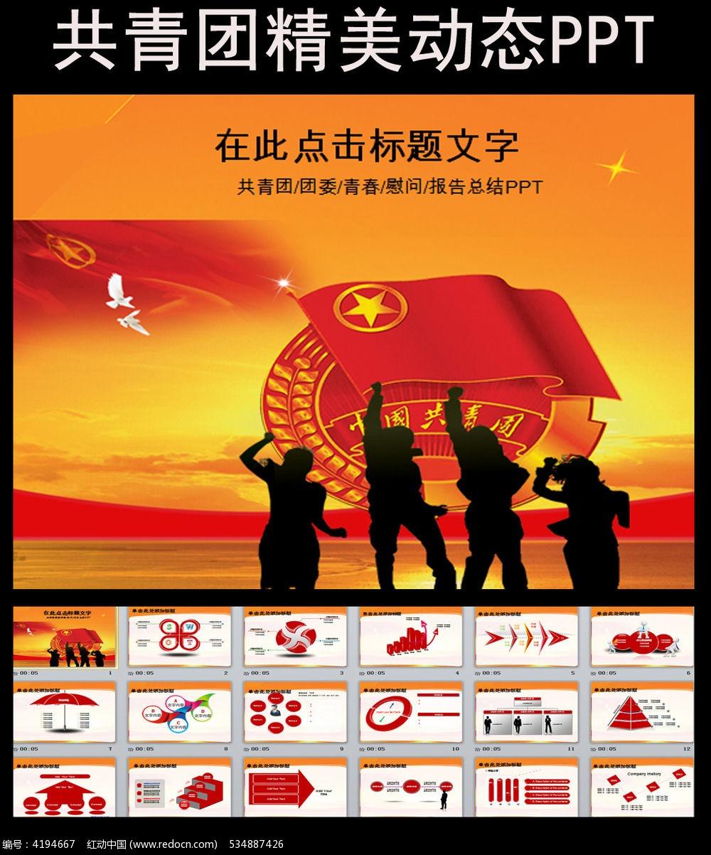 共青团PPT 团委 团支部 党政 党建 青年志愿者 五四青年节 中国共青