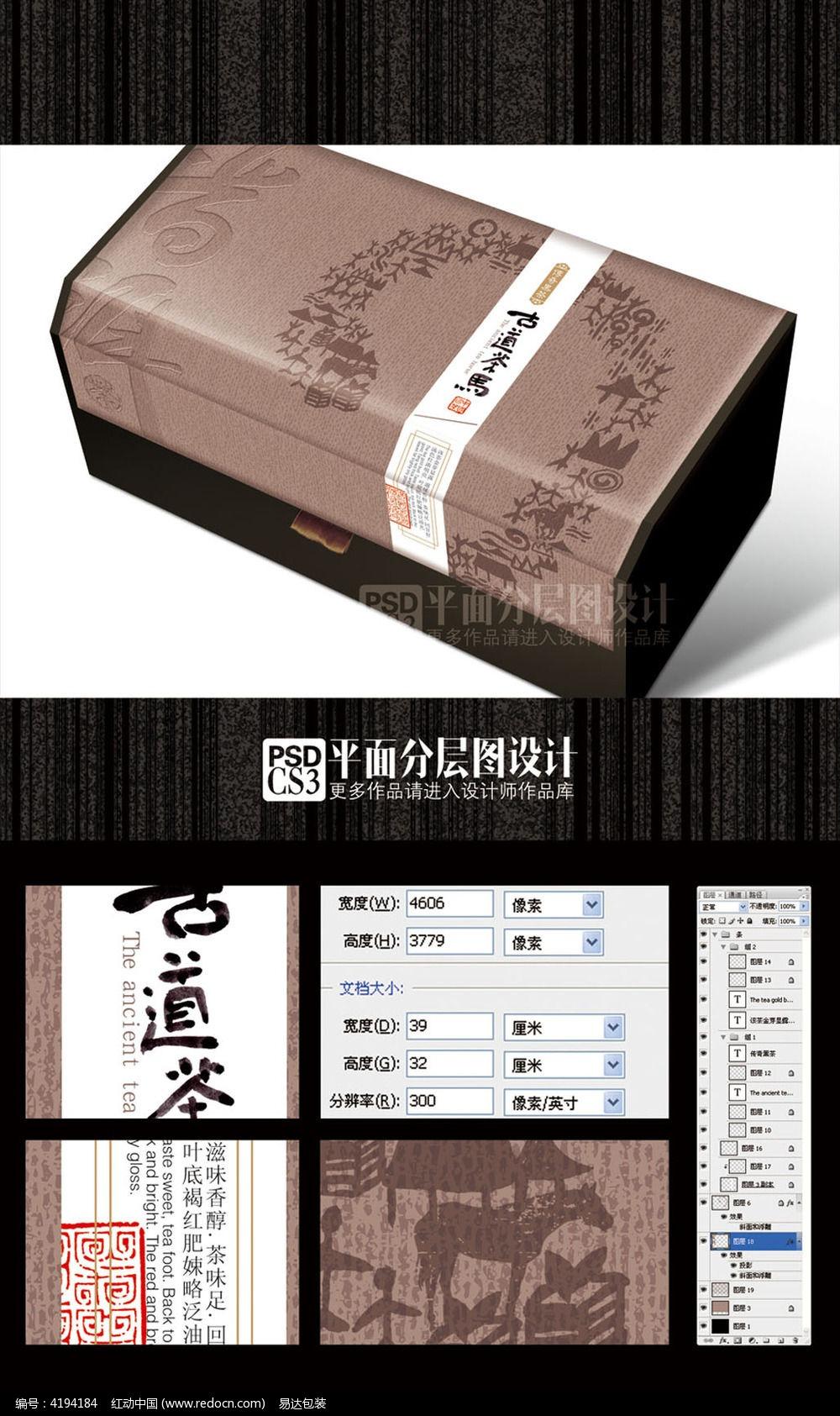 古道茶马普洱茶茶叶包装盒(平面分层图设计)