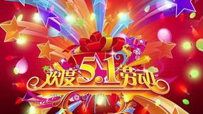 欢度51劳动节背景视频