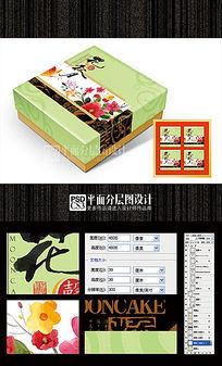 花馨秋月酒店月饼包装(平面分层图设计)