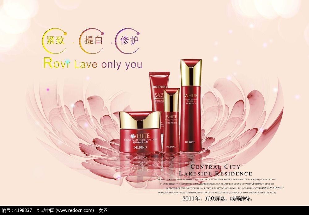 化妆品促销海报设计