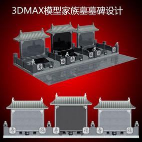 家族墓墓碑设计3DMAX模型