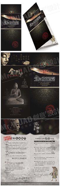 金刚佛教智慧宣传折页