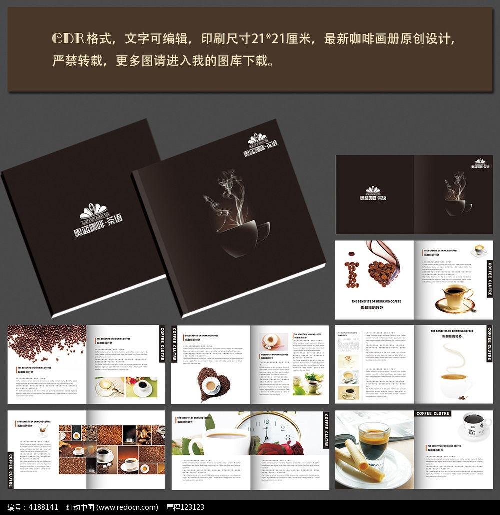 咖啡画册设计模版图片图片