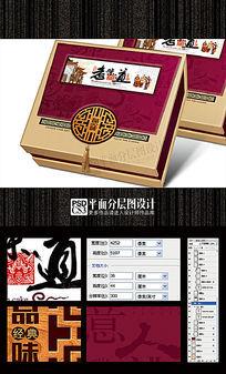 老味道月饼礼盒(平面分层图设计)