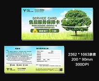 绿色环保大树售后服务保障卡