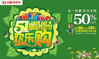 绿色五一购物海报设计