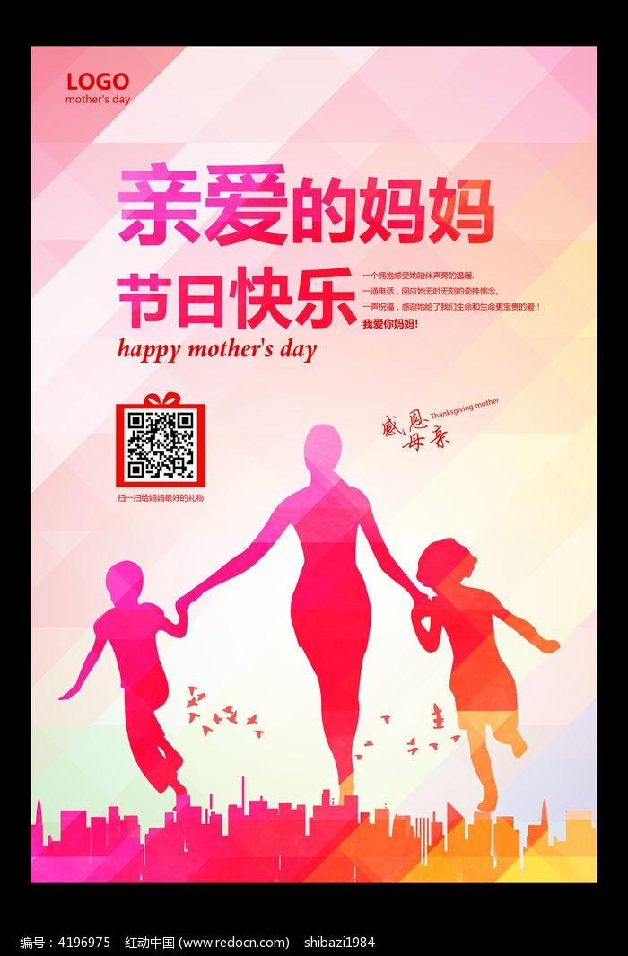 母亲节快乐创意海报图片