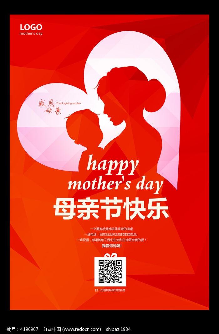 手绘感恩母亲节海报