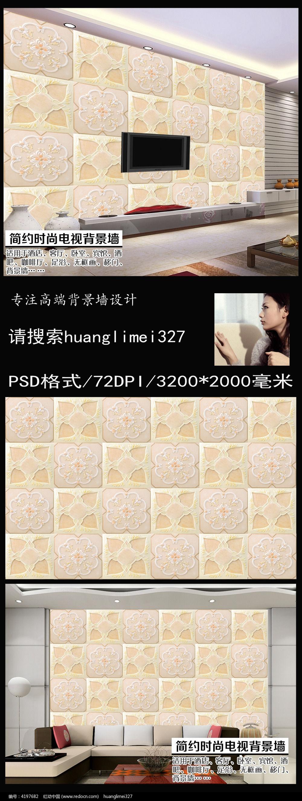 欧式简约彩砖花纹3d电视背景墙