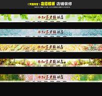 清新促销店招模板下载 PSD