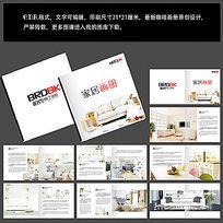 清新家居画册版式设计