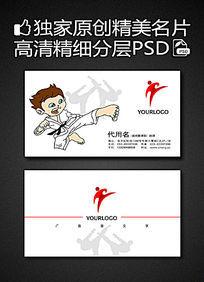 跆拳道培训班名片设计 PSD