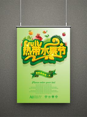 热带水果节活动宣传海报