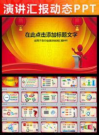 红色启动会ppt模板_ppt模板/ppt背景图片图片素材图片