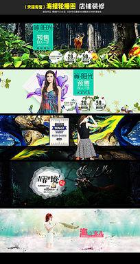 淘宝春季产品促销海报设计