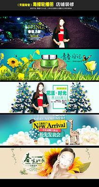 淘宝春季产品发布会海报设计