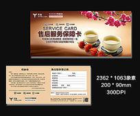 特色休闲用品茶艺售后服务保障卡