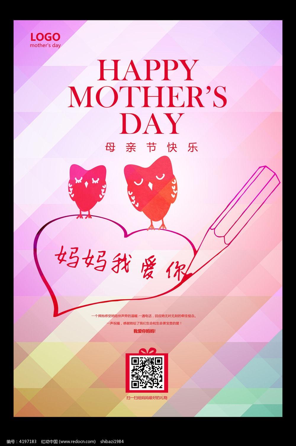 温馨手绘母亲节海报设计