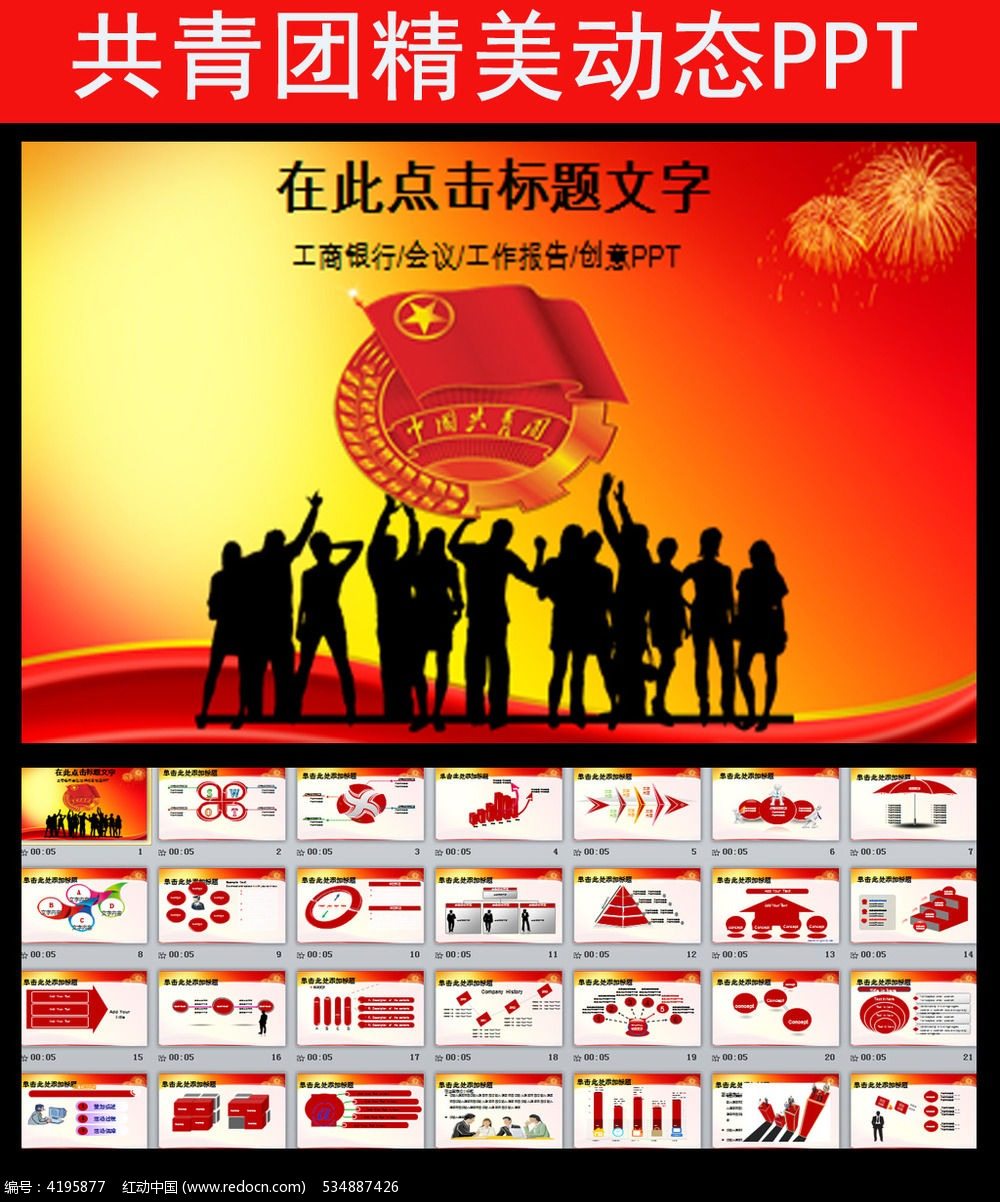 五四青年节团课ppt模板