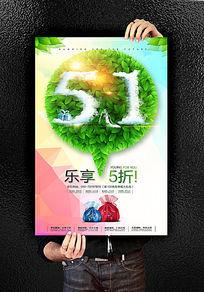五一促销海报设计