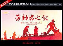 五一劳动者之歌宣传海报