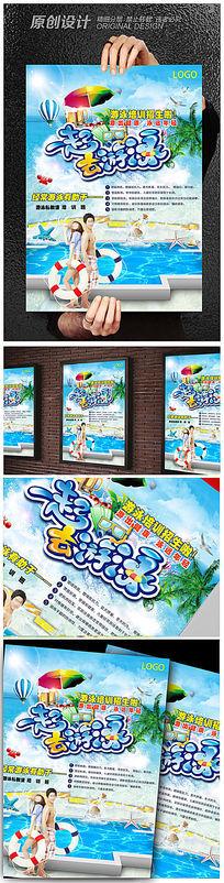 夏季游泳培训招生海报模版