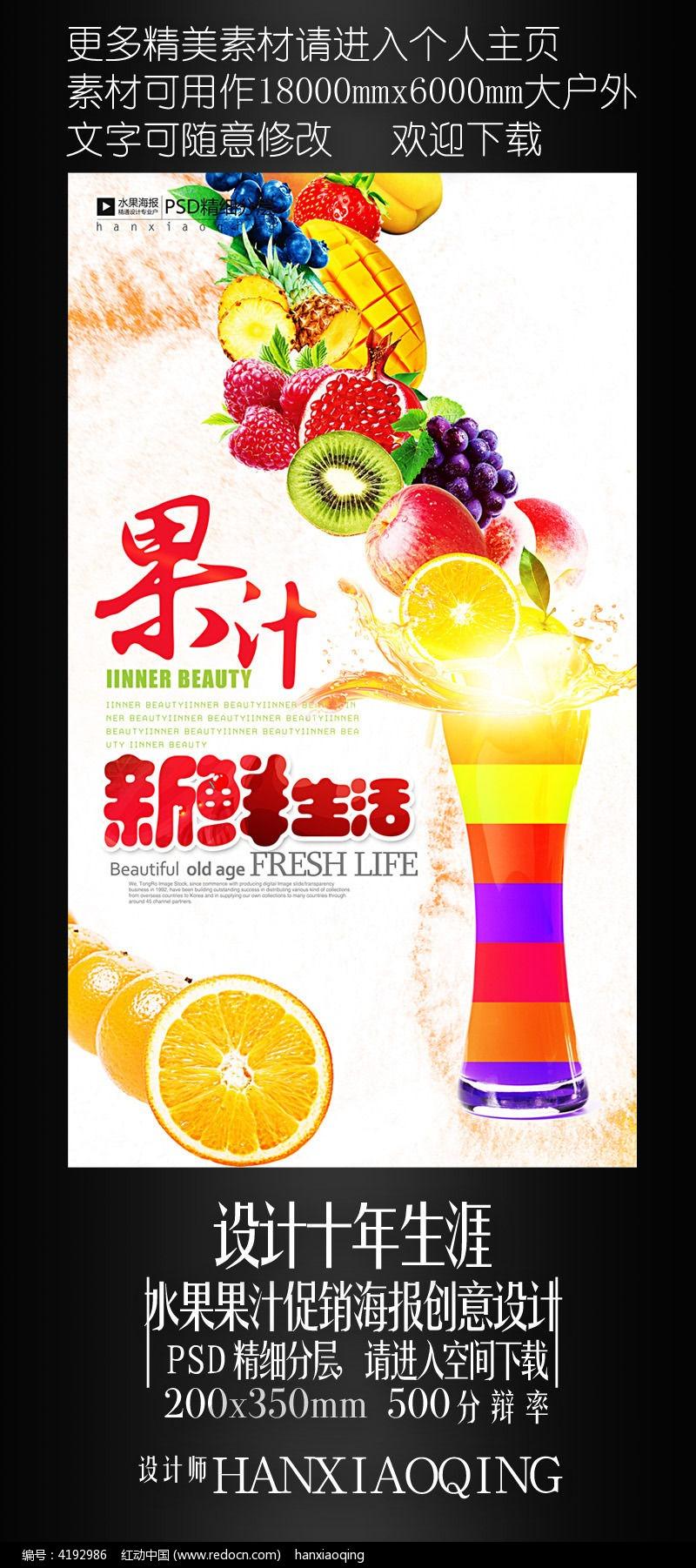 鲜榨果汁海报创意图片