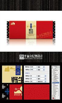野生红茶礼盒(平面分层图设计) PSD