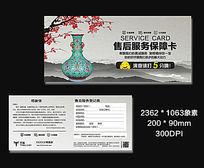 中国风陶瓷售后服务保障卡